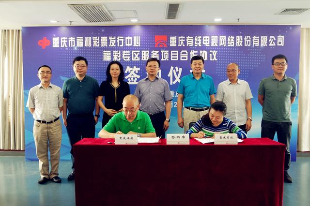 重庆有线与市福彩中心签署合作协议 共同打造智慧福彩平台