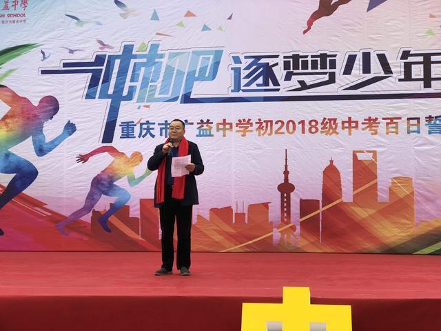 广益中学初三举行中考百日誓师大会