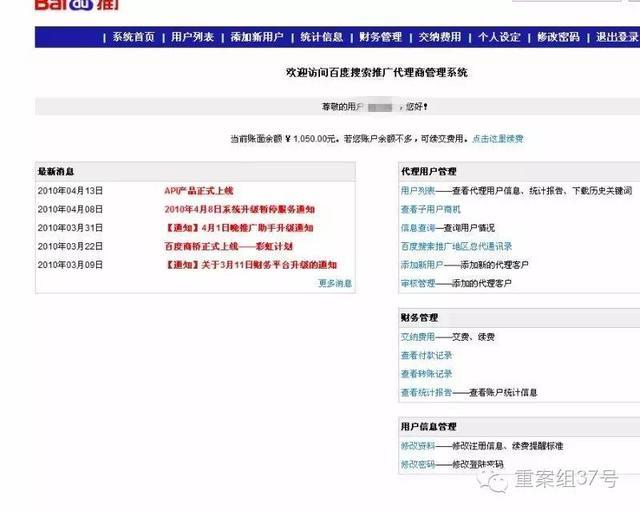 百度搜索深夜推赌博网站清晨关闭 推广费超30万