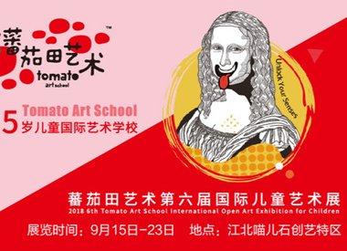 第六届国际儿童艺术展门票免费送