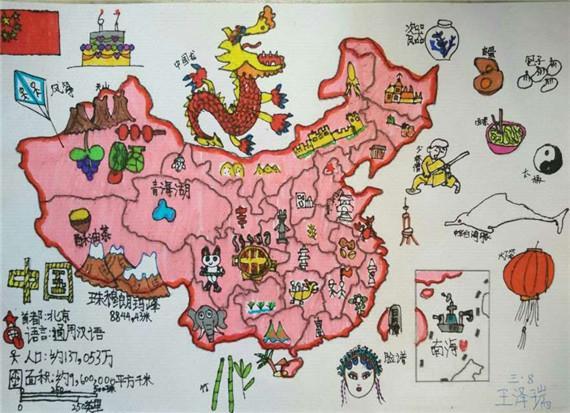 重庆一小学举办手绘地图活动 学生争相为祖国画像图片