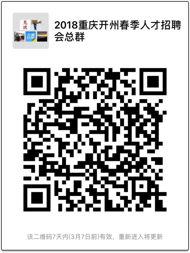 2018重庆市开州区春季人才招聘会