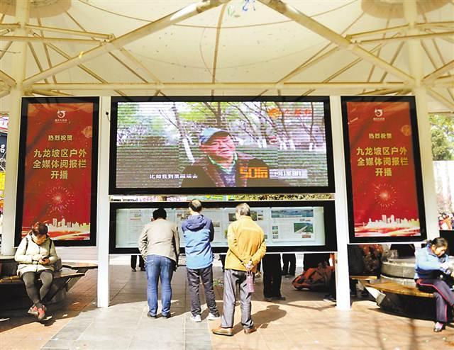 重庆首批户外全媒体阅报栏在九龙坡区投用