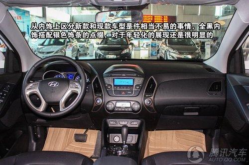 2013款北京现代ix35 2.0GLS两驱版 重点图解