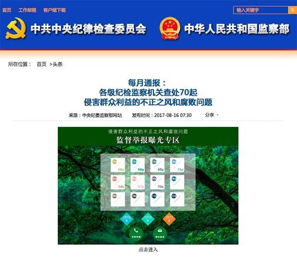 违规发放慰问金 重庆这些村干部被中央纪委通报
