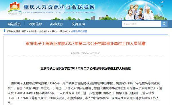 重庆电子工程学院招75人 即日起至25日网上报名