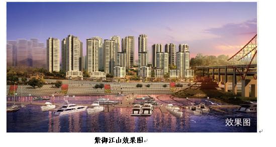 紫御江山瞰江楼王开盘热销1.5亿 领跑重庆楼市