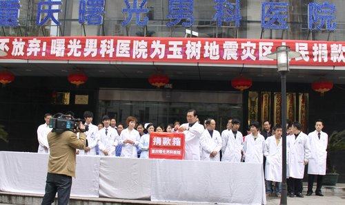 重庆曙光男科医院积极为灾区人民捐款