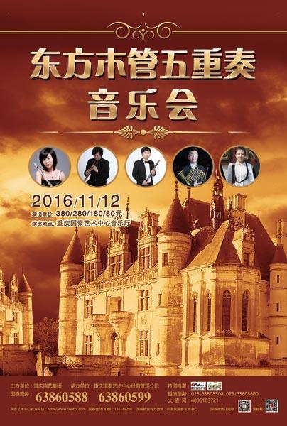 东方木管五重奏音乐会11月12日奏响山城