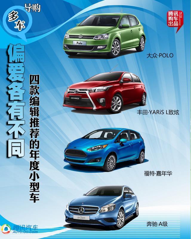 四款编辑推荐的年度小型车 偏爱各有不同