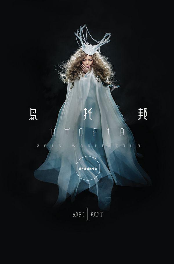 张惠妹2015乌托邦世界巡城演唱会重庆站昨日
