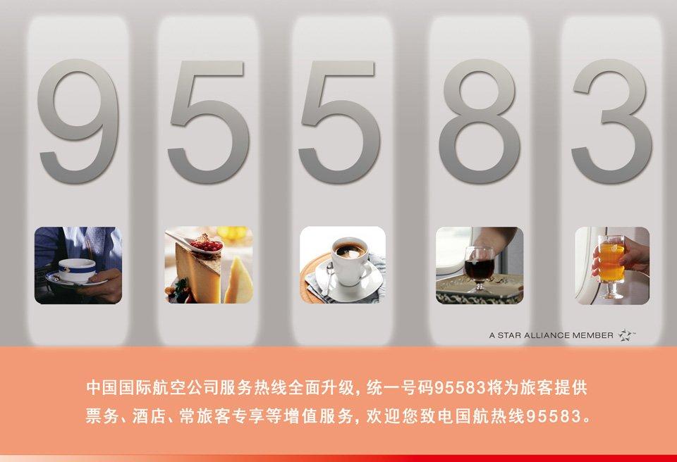 中国国航订票方式