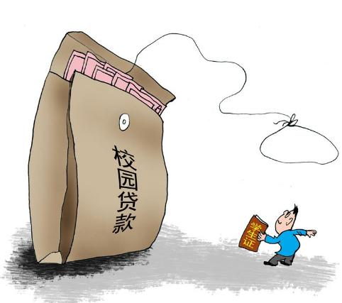 教育部:禁止网贷机构向在校大学生发放贷款图片