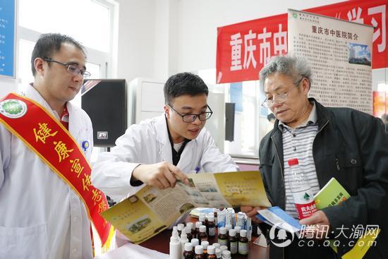 """重庆中医专家进社区义诊 为居民健康""""把关"""""""