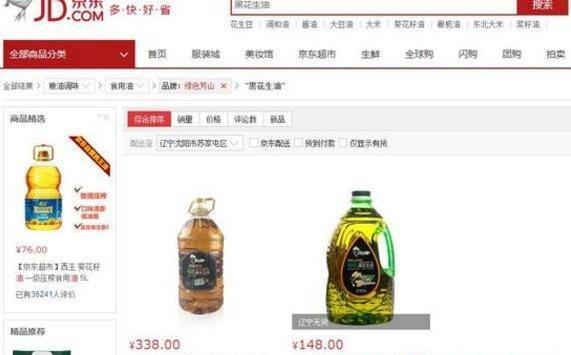 京东所售有机黑花生油酸价超标被食药监总局通报