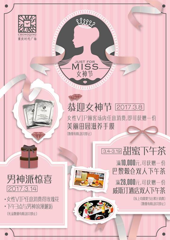 致敬浪漫优雅-重庆时代广场三月女神季美丽来袭