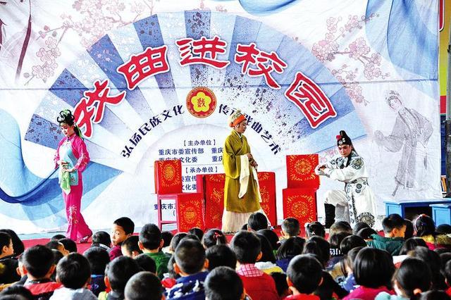 """重庆市三峡川剧团""""戏曲进校园""""活动走进开州"""