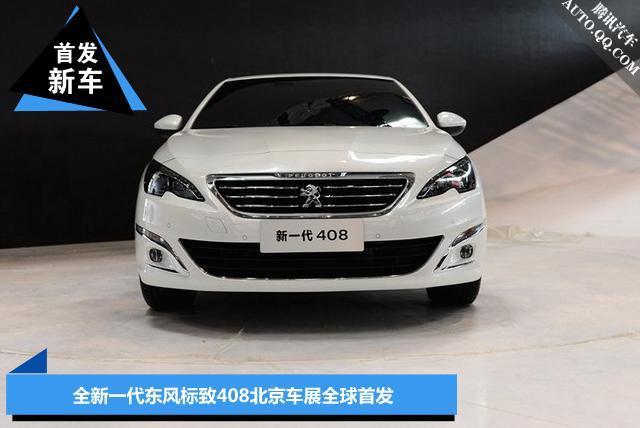 [新车发布]全新一代东风标致408全球首发