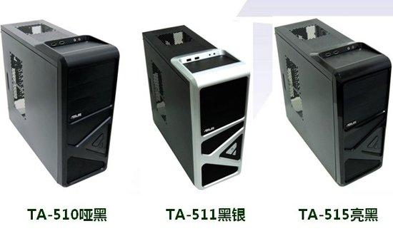 超强散热与人性化设计 华硕尚酷系列机箱上市