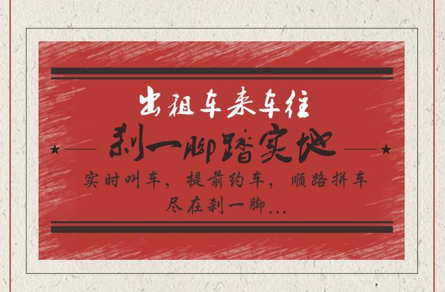 重庆的哥的姐诚邀市民监督评价