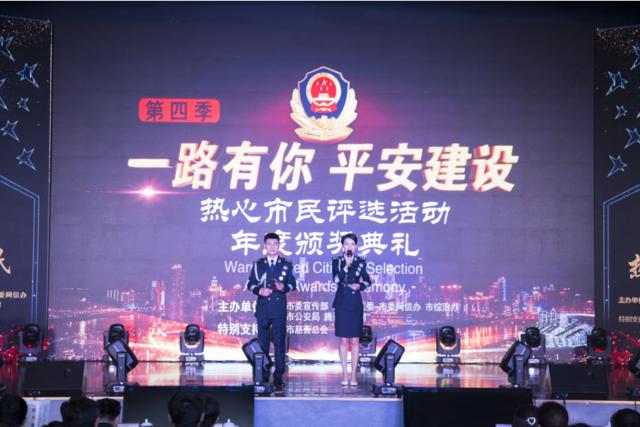 """重庆市第四季""""一路有你 平安建设""""热心市民评选颁奖"""