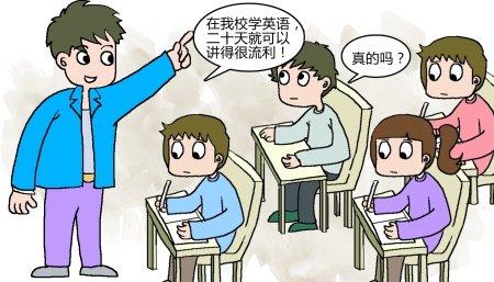 20天学会讲流利英语 别被英语速成班忽悠了