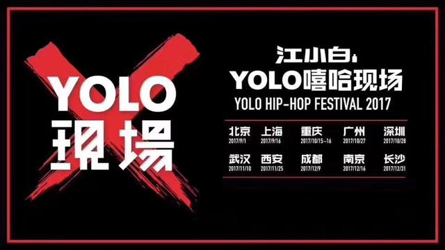 """""""江小白YOLO音乐现场""""首站开启  江小白助推嘻哈文化复苏"""