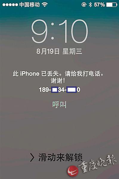 苹果appid被锁定了?id是别人的账号我应该解锁荣耀4x安卓几图片
