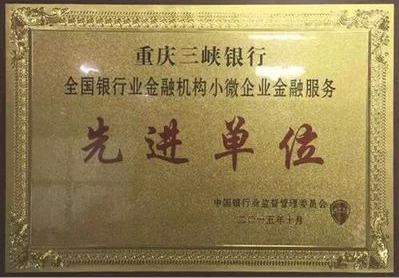 重庆三峡银行坚持中小企业银行战略定力