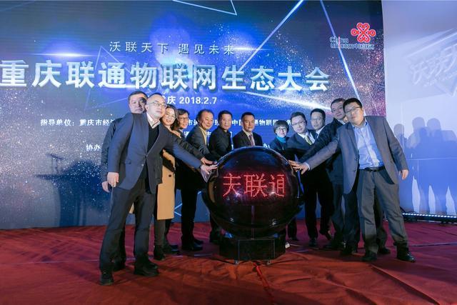 重庆联通举办物联网生态大会 推动跨行业交流