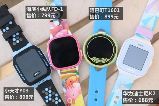 儿童手表千千万 你会取哪款?