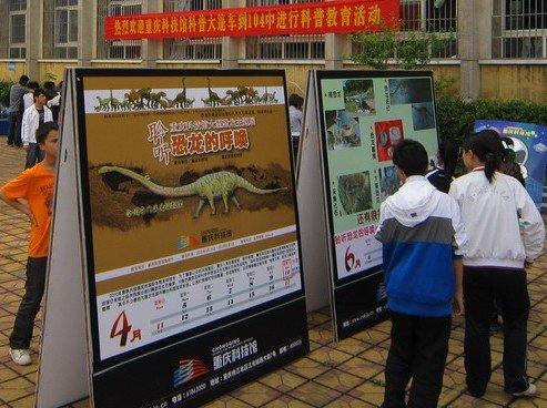 重庆科技馆科普大篷车行900公里宣传恐龙主题展