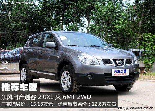 日产东风日产逍客2012款 2.0XL 火 6MT 2WD