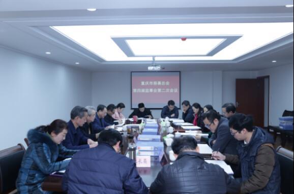 重庆慈善总会第四届二次监事会举行