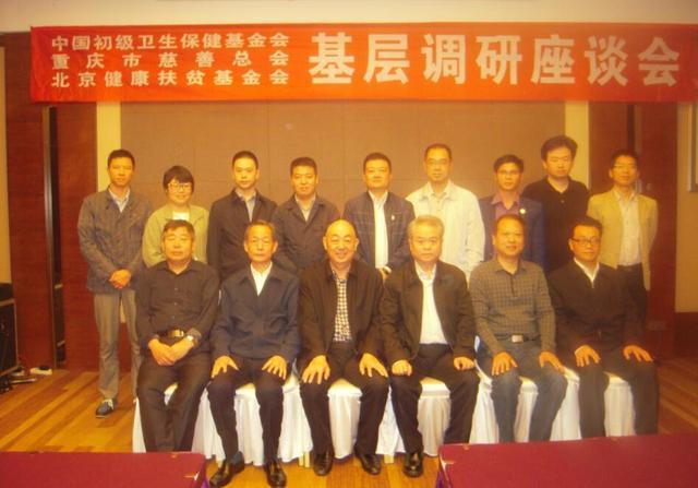 重庆召开区县基层医疗卫生服务能力专题调研总结会