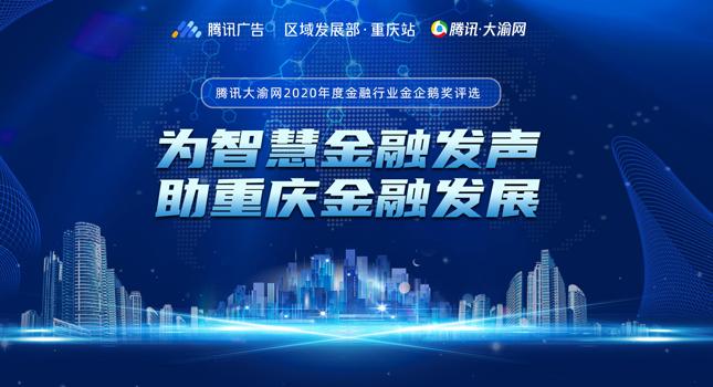 腾讯大渝网2020年度金融行业金企鹅奖评选