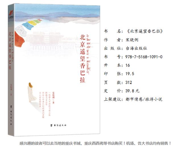 悦读NO.34:《北京遥望香巴拉》