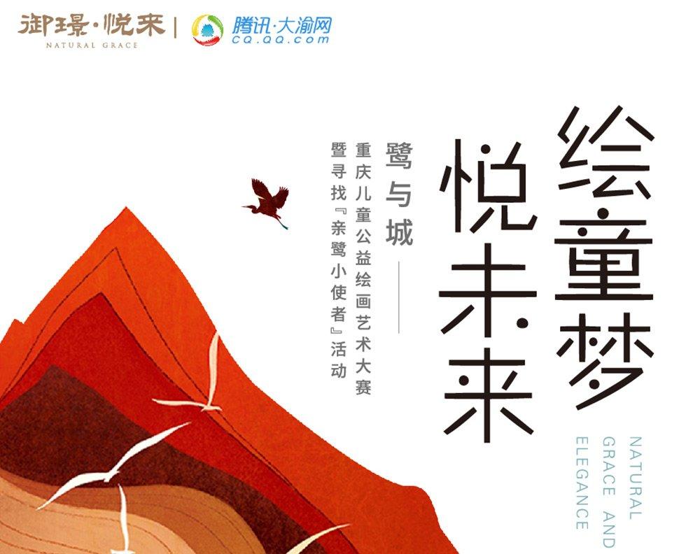 重庆儿童公益绘画艺术大赛投票开始啦