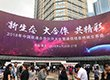 直击中国联通合作伙伴大会直播现场