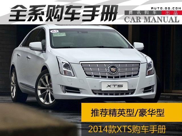 荐精英/豪华型 2014款凯迪拉克XTS购车手册