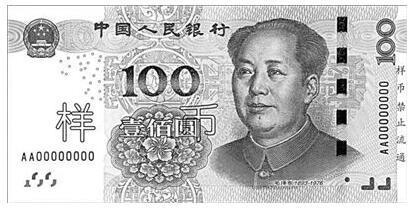 使用人民币图样宣传使用规则