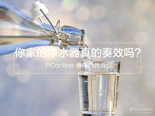 你家的净水器真的奏效吗?三招便知分晓!