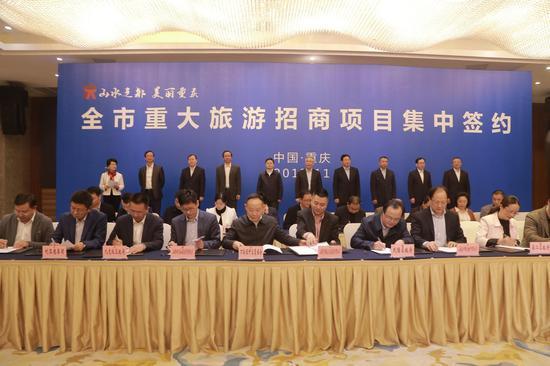 重庆集中签约43个旅游项目 总投资额超1700亿元