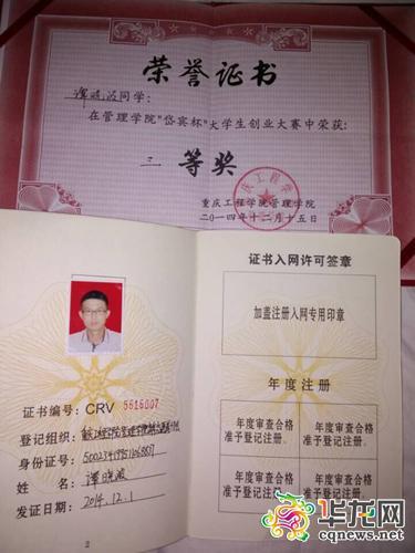 """重庆19岁大学生患白血病 急缺罕见""""熊猫血""""图片"""