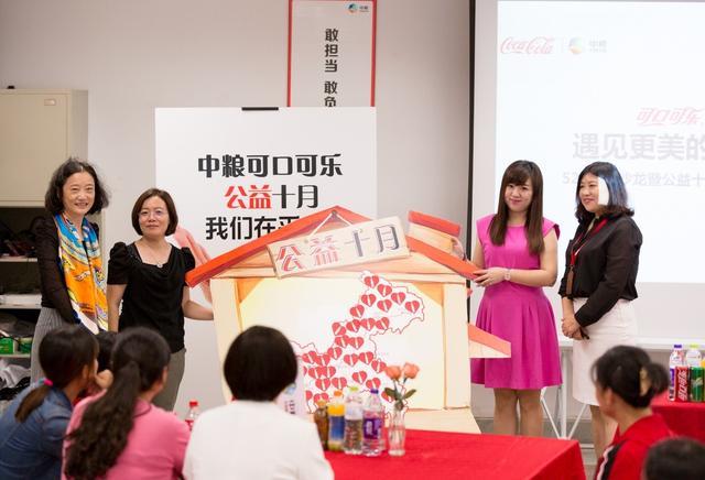 """中粮可口可乐重庆厂""""公益十月""""暨520女性成长公益沙龙启动"""