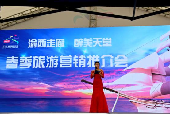 渝西旅游经济带区域协作区春季旅