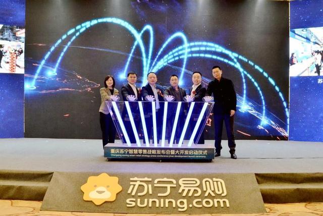 携手打造智慧零售生态圈,重庆苏宁今年将合作数十地产商开店逾300家
