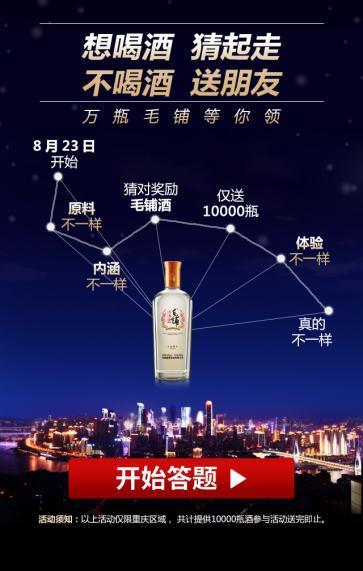 猜重庆夜景 领毛铺好酒