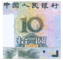 第五套人民币2005年版10元主要防伪特征