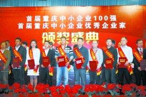个人业绩突出 重庆中小企业100强出炉了